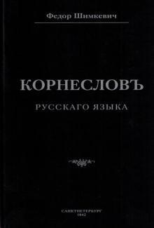Корнеслов Ф. Шимкевич черная