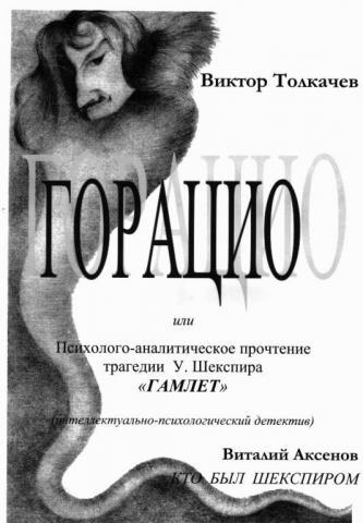 Горацио В.К. Толкачев