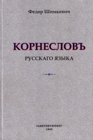 Корнеслов Шимкевич Серый