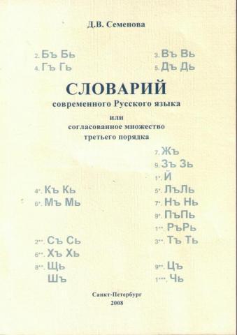 Словарий русского языка - Семенова Д.В.