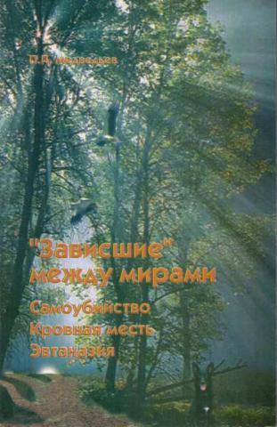 """""""Зависшие"""" между мирами - Медведьев П.П."""