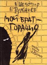 Мой брат Горацио В.К.Толкачев
