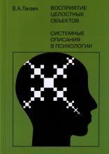 Восприятие целостных объектов. Системные описания в психологии. В.А.Ганзен